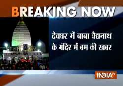 Baidyanath Temple in Jharkhand's Deoghar evacuated after