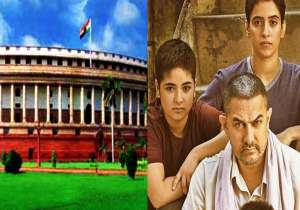 Dangal screening in Parliament today - India Tv