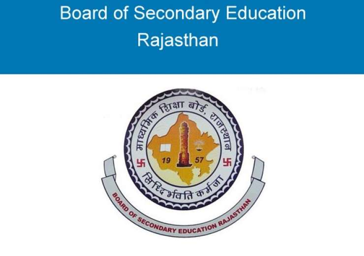 BSER RBSE 10th Supply Time Table Amp Admit Card 2016