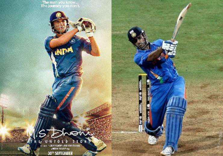 For Sushant, Dhoni's famous helicopter shot is now child's ... Mahendra Singh Dhoni Helicopter Shot Video