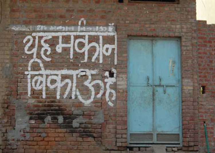 File pic - No exodus of Hindu families from Kairana, says- India Tv