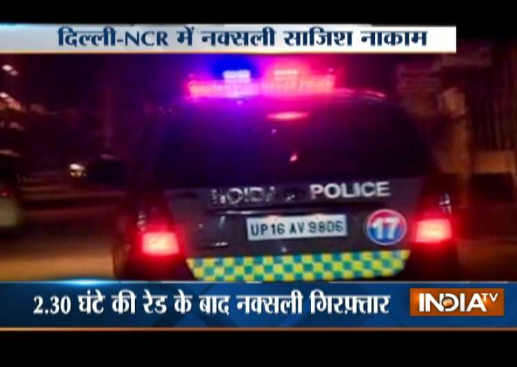 UP ATS, Naxalites, Noida, weapons recovered- India Tv
