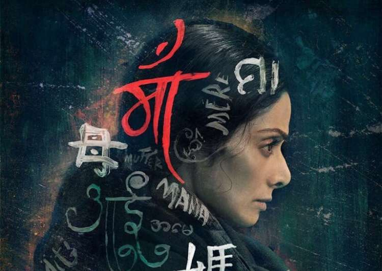 First look: Sridevi looks fierce and mysterious in