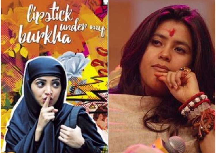 Lipstick Under My Burkha Ekta Kapoor- India Tv