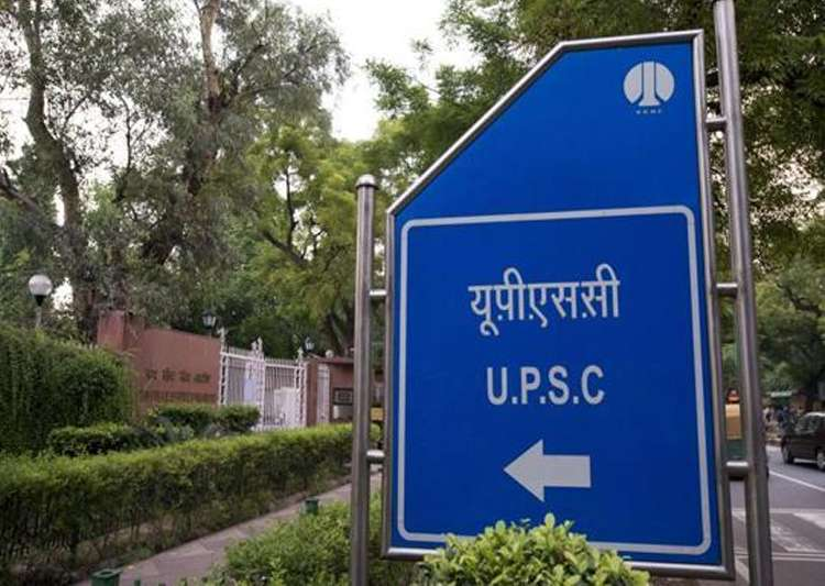 UPSC Civil Services Prelims Result 2017 declared at upsc