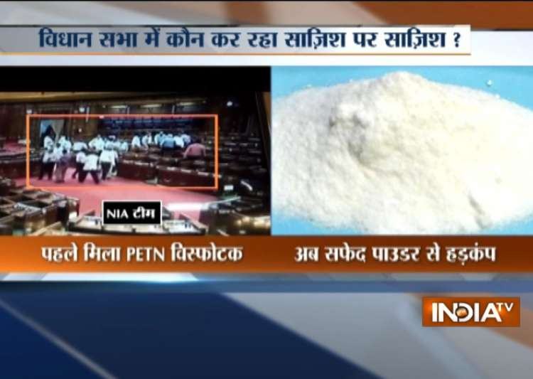 Suspicious powder found from UP Assembly