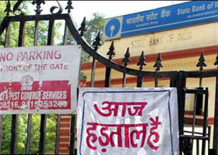 Bank unions protest cover-up of bank losses; to strike work on Tuesday