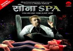 first look of naseeruddin shah s film sona spa is out
