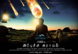 appuchi graamam is a sci fi village drama in malgudi days