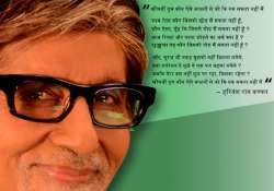 clean chit has come too late says big b