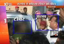 akali dal sarpanch slaps roughs up abuses lady teacher in