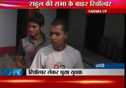 amethi youth with licensed revolver detained by rahul
