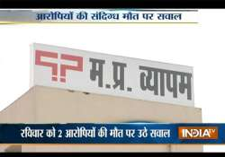 father of dead vyapam scam accused seeks cbi probe of death