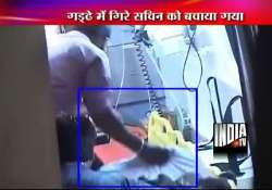 one and half year old sachin falls into 20 feet deep pit