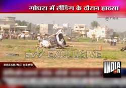 mirculous escape for asaram bapu helicopter crashlands in