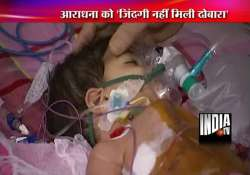 one of separated siamese twins aradhana dies