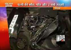 rash driving kills wife driver with two kids seriously