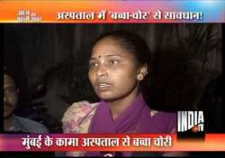 seven month old infant stolen from mumbai hospital