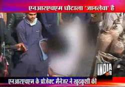 up engineer accused in nrhm scam shoots himself to death
