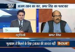 aaj ki baat amar singh compares azam khan to a sweeper