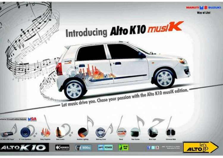maruti launches alto k10 musik edition in india- India Tv