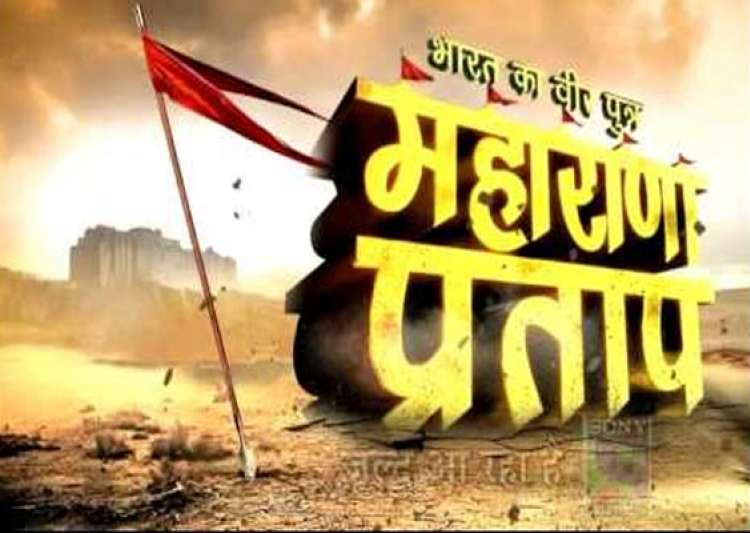 sony to telecast serial on maharana pratap- India Tv