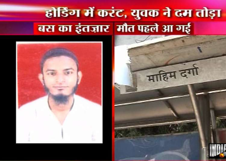 man electrocuted by mahim bus stop hoarding- India Tv