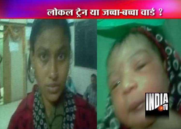 woman gives birth to baby girl in mumbai local train- India Tv