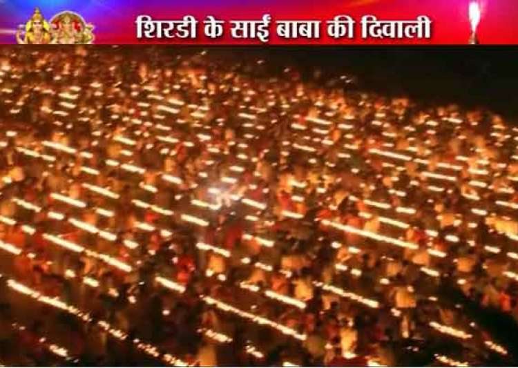1 08 000 diyas lighted in shirdi on diwali- India Tv