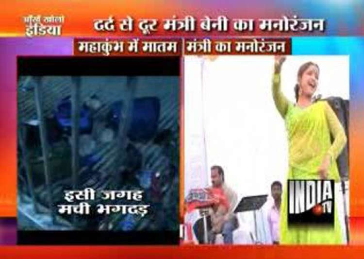 bar dancers gyrate at steel minister beni prasad verma s- India Tv