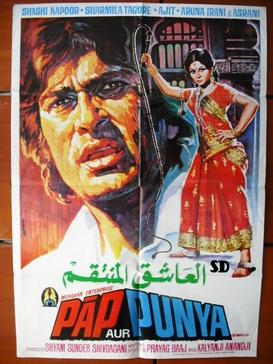 Paap aur Punya: Shashi is an all-rounder. So the makers made him play the role of the hero and villain both If you haven't watched this film yet, then rush to the nearest DVD store. Classics are life