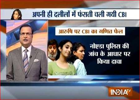 Aarushi Talwar double murder case investigation by CBI was planted