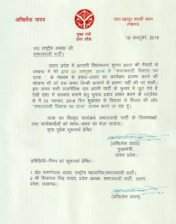 India Tv - Akhilesh Yadav's letter