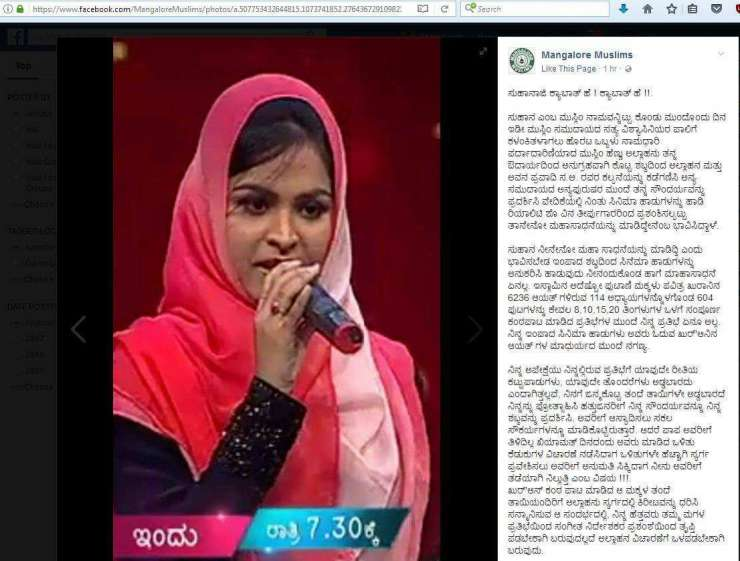 India TV - Facebook page Mangalore Muslims trolled her calling her 'a disgrace to Muslims