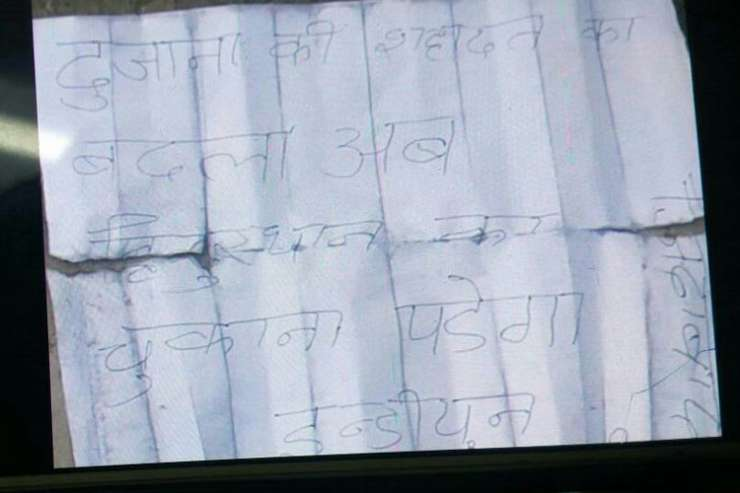 Low intensity device along with threat letter recovered from Akal Takht Express