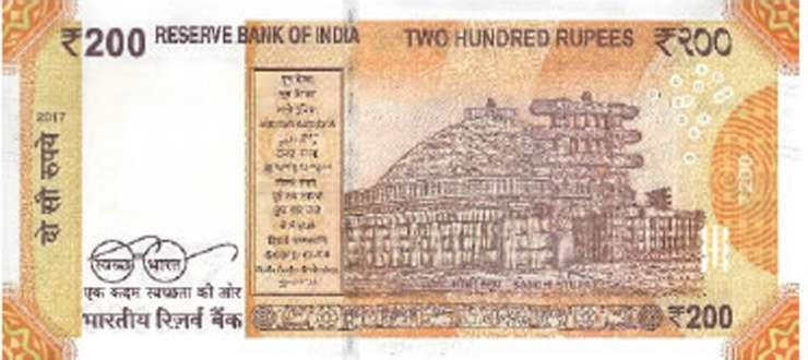 Back of the new Rs 200 notes
