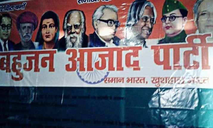 Bahujan Azad Party