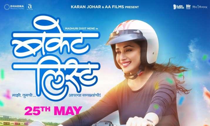 Madhuri Dixit Marathi film