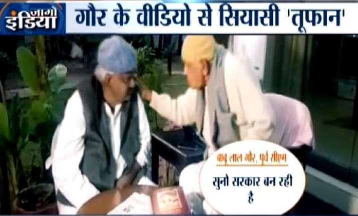 BJP's Babulal Gaur congratulates Congress candidate over