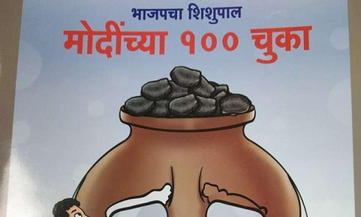 100 Mistakes of Modi