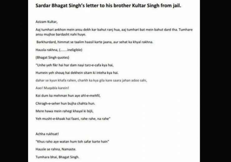 On Martyr's Day, a letter in Urdu from Bhagat Sigh to his younger brother - India Tv
