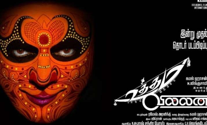 why was kamal haasan s uttama villain trimmed even before
