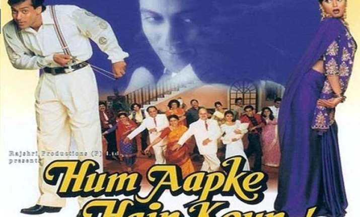 salman khan s hum aapke hai koun completed 21 years