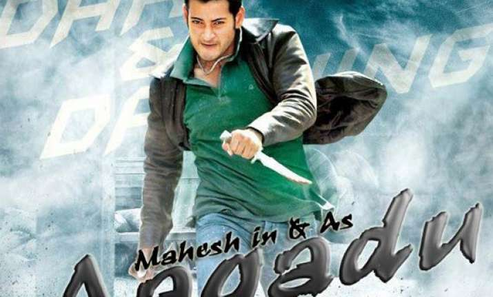 aagadu first look out on mahesh babu s dad s b day