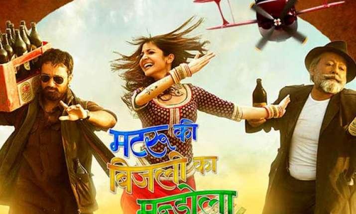movie review matru ki bijlee ka mandola pankaj kapoor shines