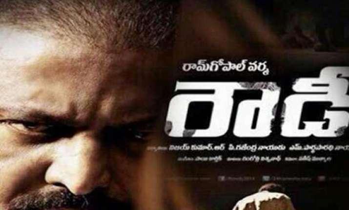 ram gopal verma telugu film rowdy release pushed to april 4