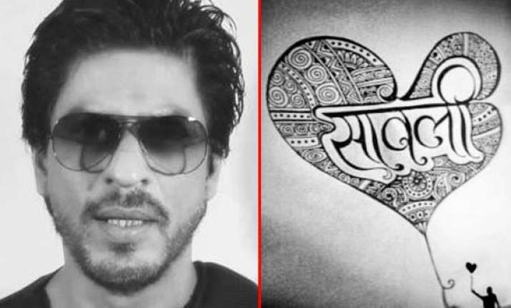 shahrukh khan recites a poem in a marathi video song have a