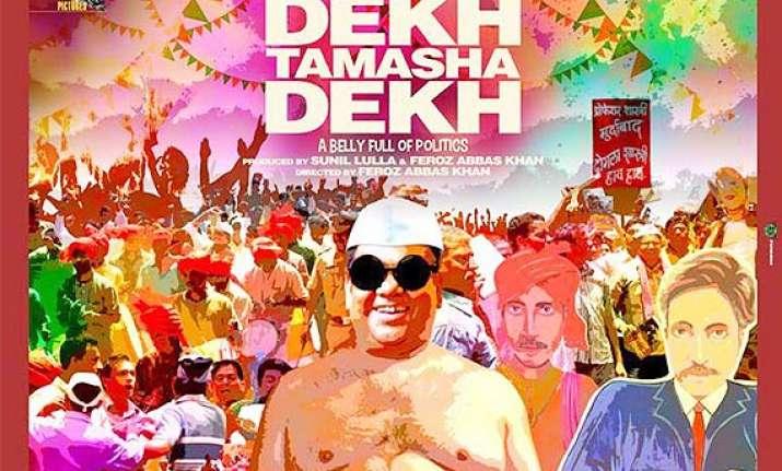 dekh tamasha dekh movie review tells the truth of hindu