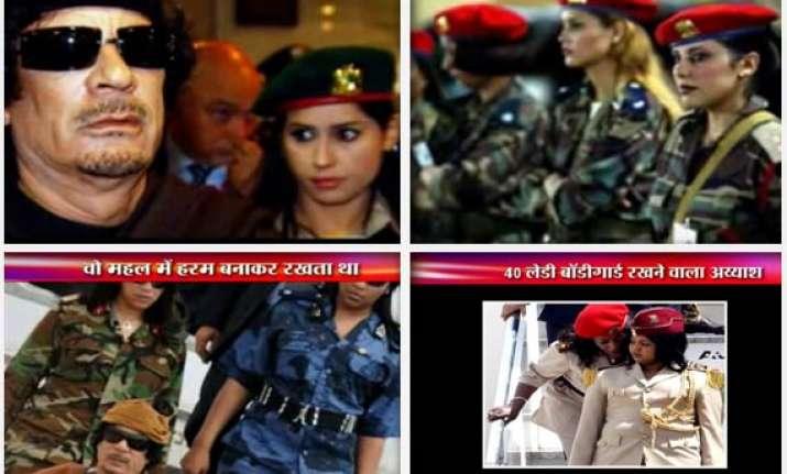 gaddafi loved virgin female bodyguards ukrainian nurses