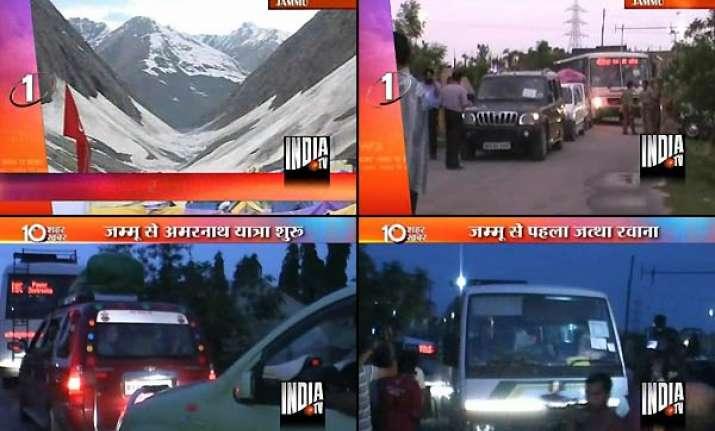 amarnath yatra begins amidst tight security